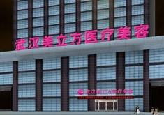 武汉美立方医疗整形美容医院