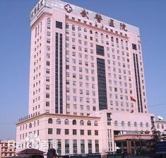 武警山东总队医院