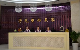 郑州芳艺医疗整形美容医院