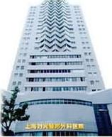 上海时光整形美容医院