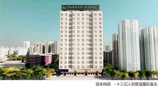 广州家庭医生整形美容医院