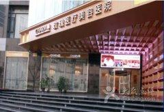 上海玫瑰整形医院