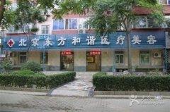 北京东方和谐整形医院