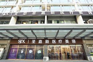 北京圣嘉新整形医院