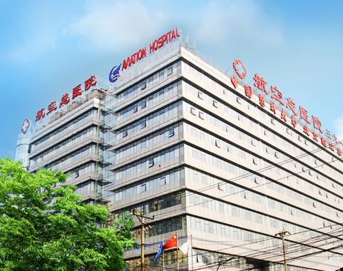 北京医科大学航空整形医院
